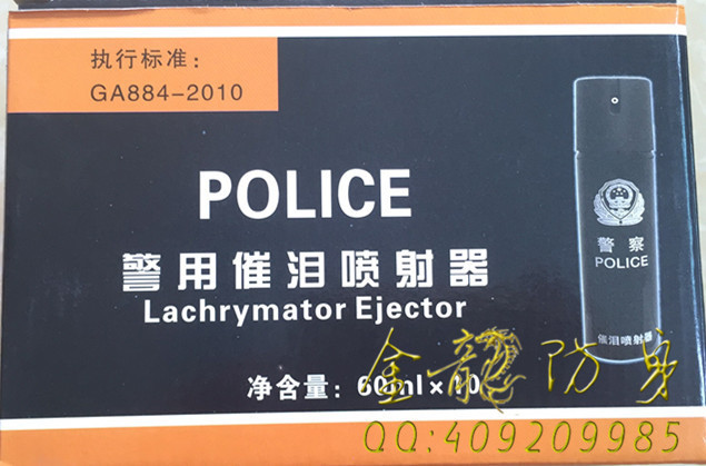 业主维权警察处警使用辣椒水控制现场!